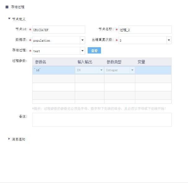 图13 存储过程配置图.png