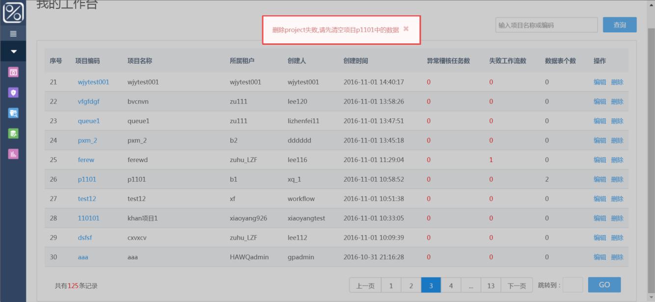 图 删除项目界面.png