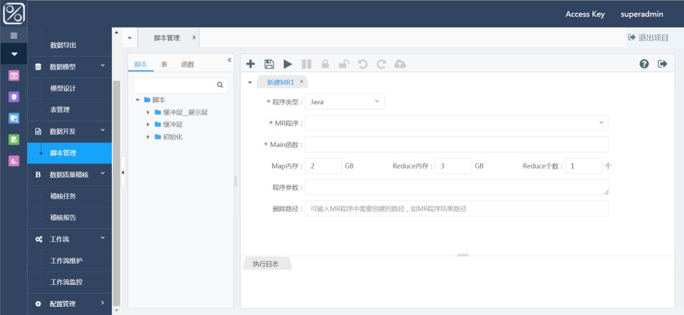 图 MR脚本开发界面.png