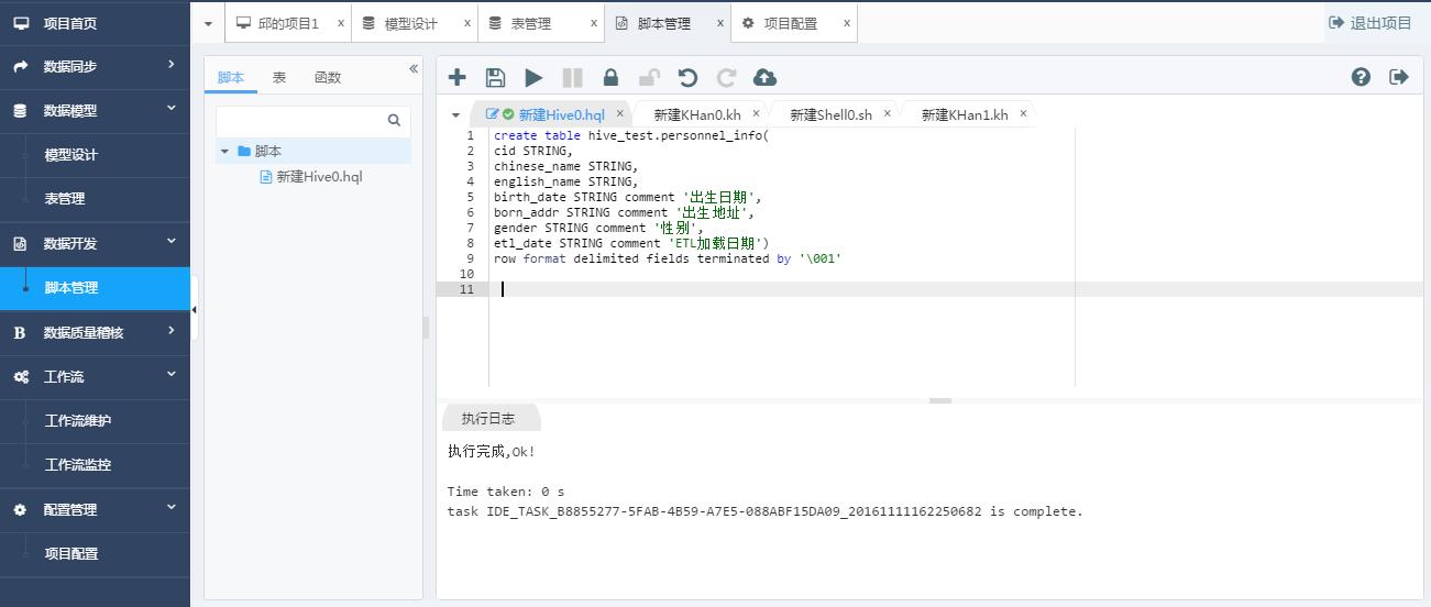 图 脚本开发界面.png