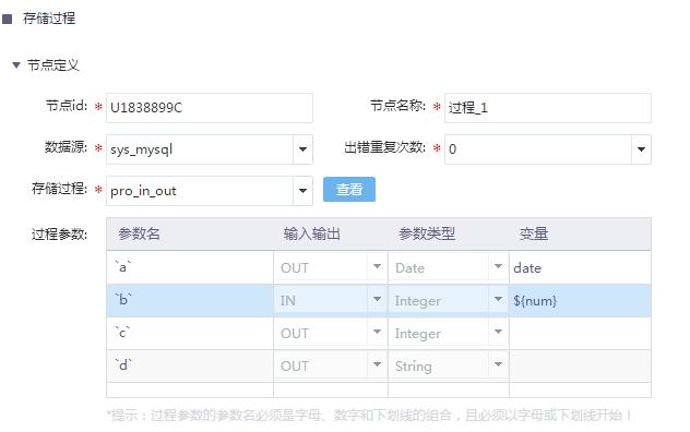 图 存储过程节点界面.png
