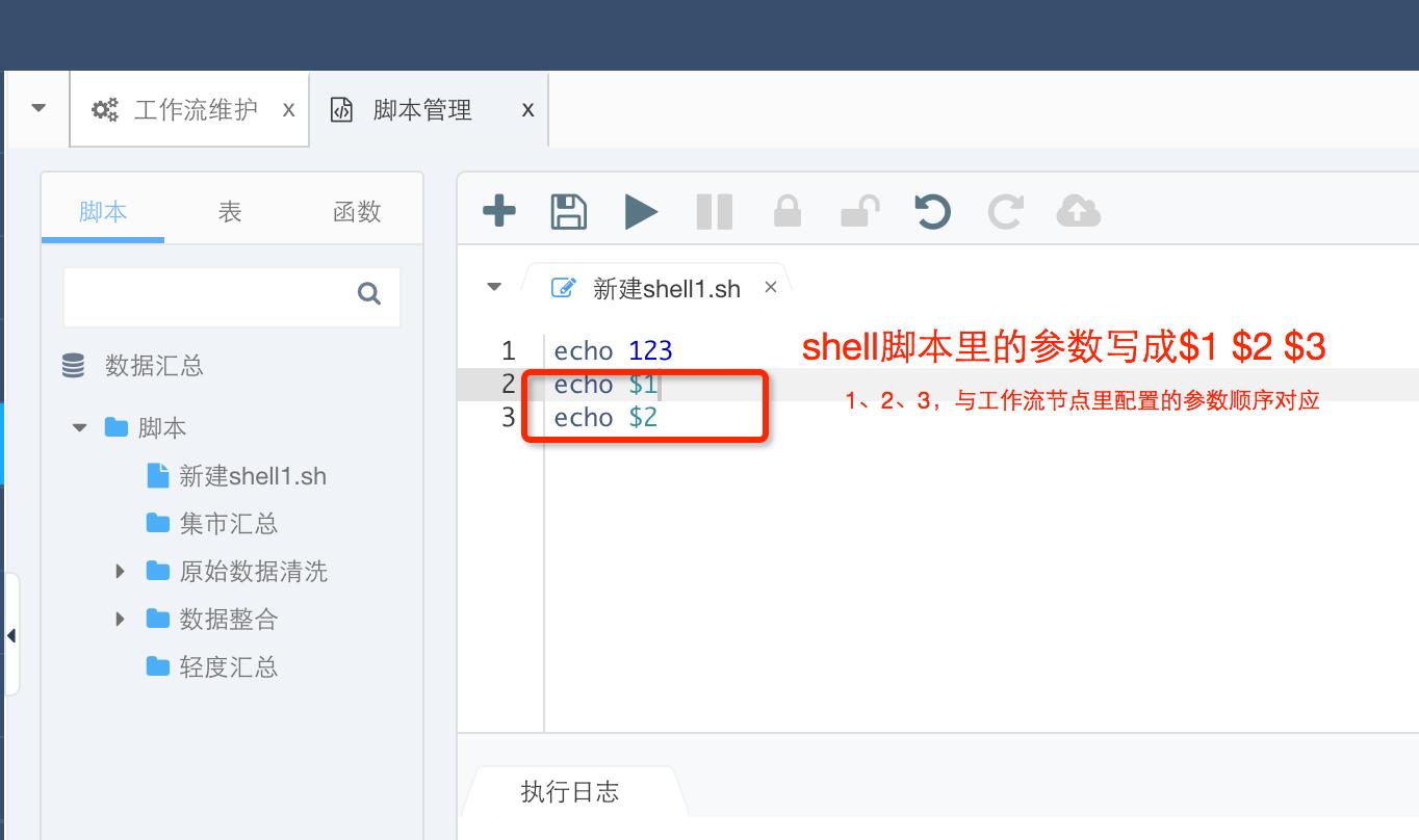 图 Shell脚本界面.png