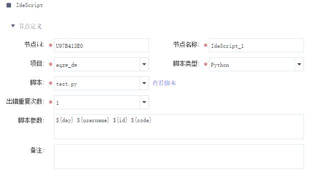 图IDE Script节点界面.png