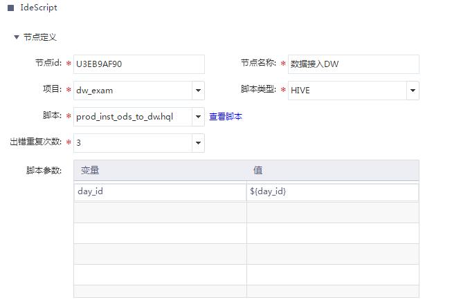 图 IDE Script节点界面-2.png