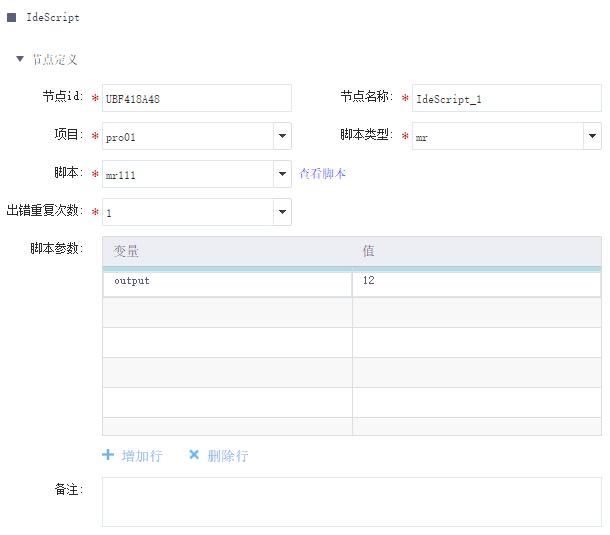 图 IDE Script节点界面-3.png