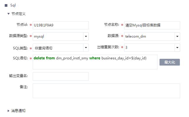 图 SQL节点界面-2.png
