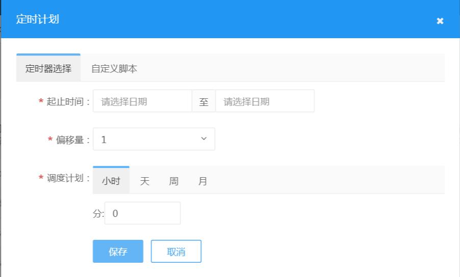 图 添加定时计划界面.png