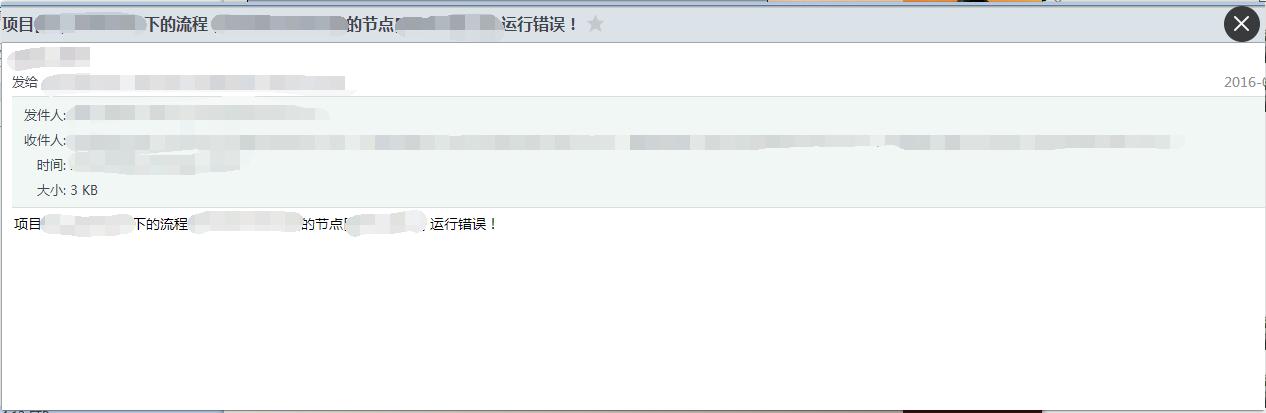 图 告警邮件发送给相关负责人界面-2.png