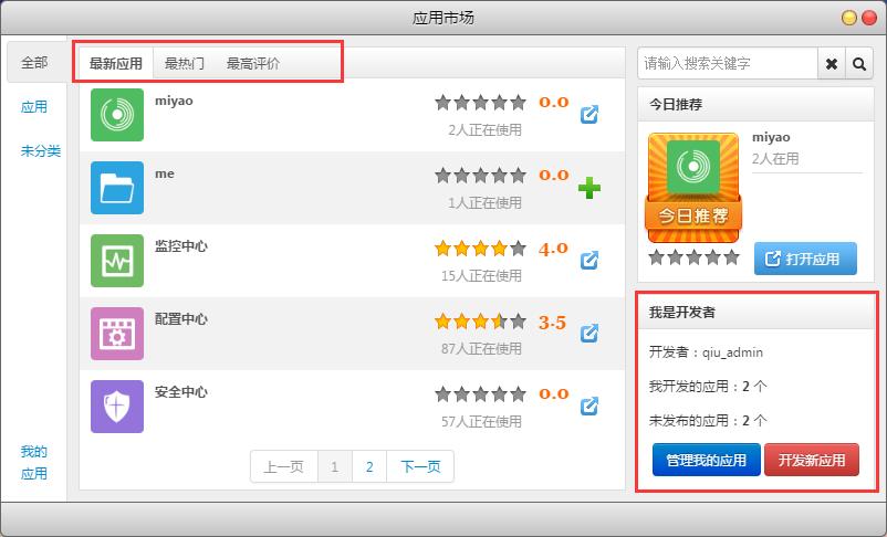 图 应用市场界面.png