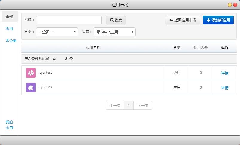 图 我的应用界面.png