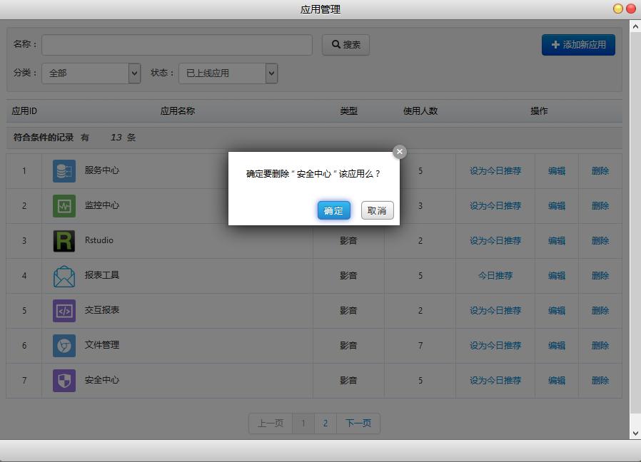 图 删除应用界面.png