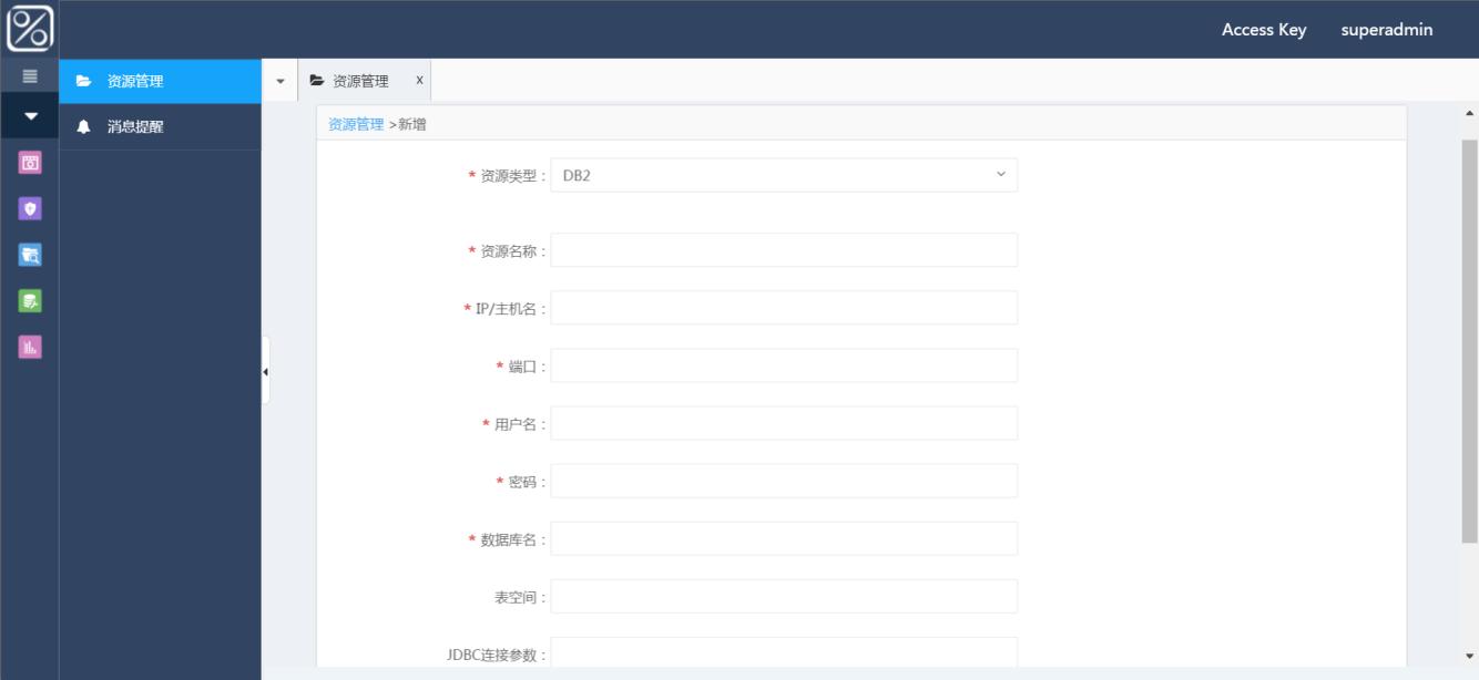 图 新增DB2界面.png
